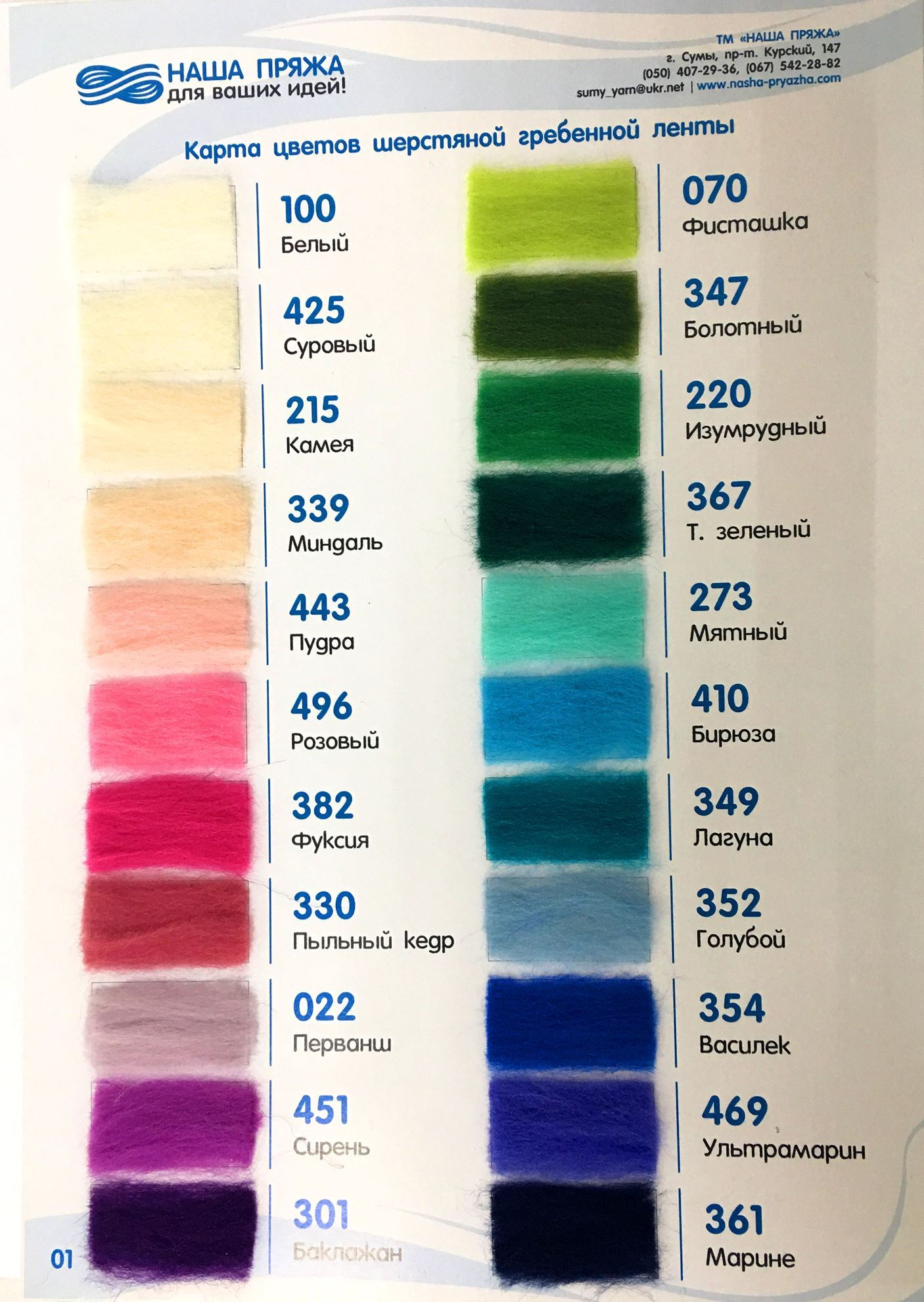 Picture of SHADE CARD MERINO WOOL TOPS